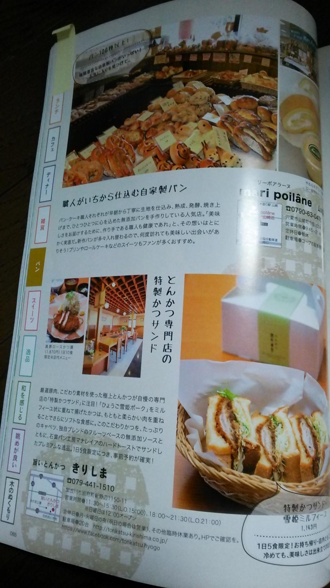まるごとはりま グルメわくわく大図鑑   2015/9