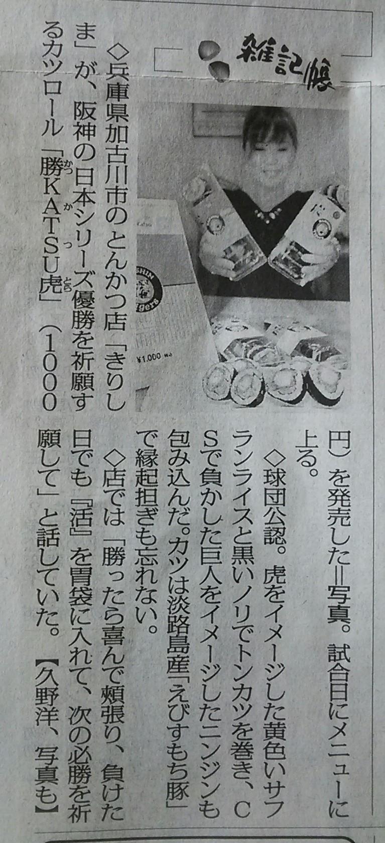 毎日新聞 ~きりしまロール~勝 KATSU 虎  2014/10/27