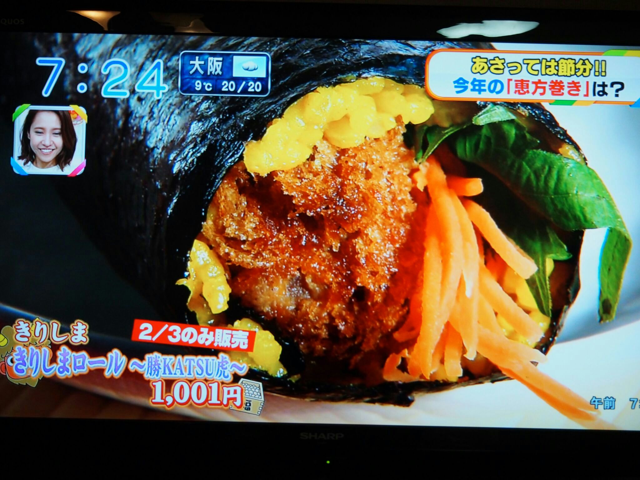朝日放送 「おはよう朝日です」で、「きりしまロール~勝KASTU 虎」をご紹介していただきました   2016/2/1