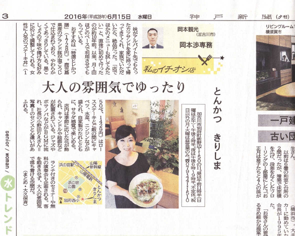 神戸新聞 夕刊   2016/6/15
