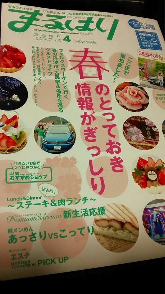 まるはりエクスプレス 2015.4月号   2016/2/25